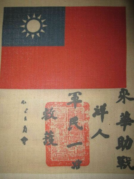 CBI Blood Chit China Burma India WWII